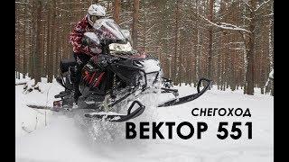"""Новый снегоход RM Vector """"Русская механика"""""""