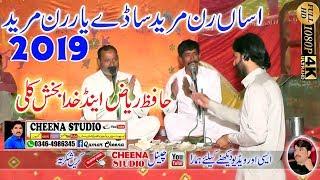 Asan Run Mureed/Hafiaz Riaz And Khuda Bux Kuli/Wedding Song By Cheena Sudio 2019