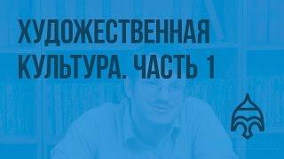 Художественная культура Часть 1. Видеоурок по истории России 8 класс