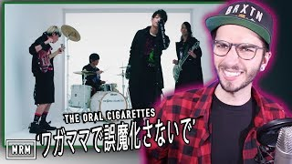 THE ORAL CIGARETTES「ワガママで誤魔化さないで」Reaction / Review!!