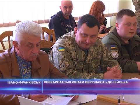 Прикарпатські юнаки вирушають до війська