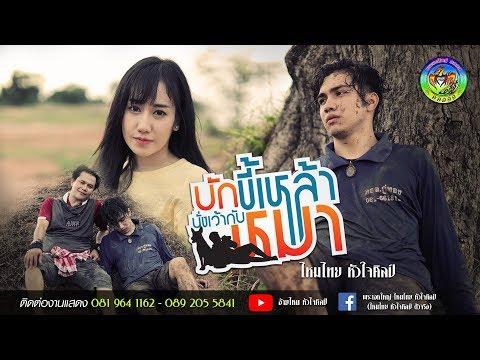 บักขี้เหล้านั่งเว้ากับหมา - ไหมไทย หัวใจศิลป์ 【 Music Video】