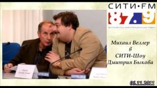 Михаил Веллер у Дмитрия Быкова на СИТИ FM
