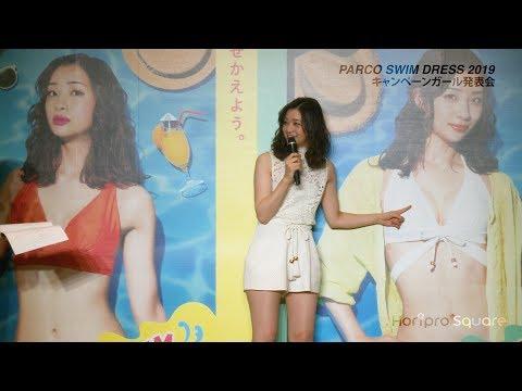 fb77502dfeb 【足立梨花】「PARCO SWIM DRESS 2019」水着キャンペーンモデル - YouTube