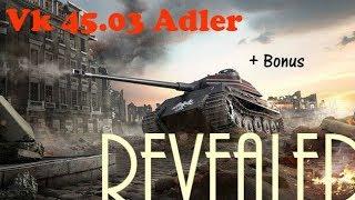 Vk 45.03 Adler Revealed! + Bonus (World Of Tanks Console)