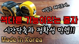 [제품소개]국산줄자 코메론! 야심차게 내놓은 신제품!(…