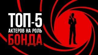 ТОП-5 актёров на роль нового Бонда