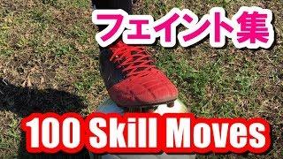 【サッカー】ドリブル足技・フェイント100連発! 100 Soccer/Football Skill Moves