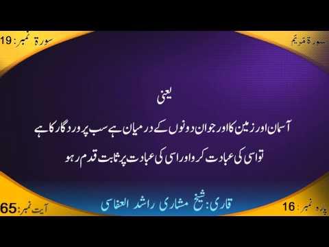 19:Surah Maryam Part 2 with Simple Urdu Translation HD
