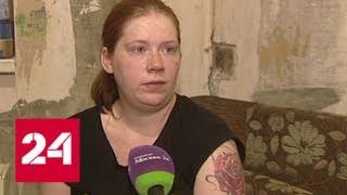 Оставила в опасности: женщину могут лишить четырех детей - Россия 24