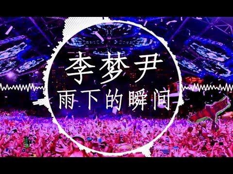 李夢尹【雨下的瞬間】慢搖 EDM Remix (多懷念從前 還能否回到你身邊) - YouTube