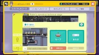Rubis's speedrun technical stage by ルビス&me [スーパーマリオメーカー] [‪SuperMarioMaker‬]
