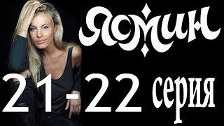 Ясмин. 21-22 серия (2013) мелодрама, фильм, сериал