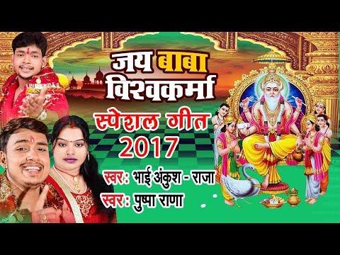 Ankush Raja का सबसे हिट बाबा विश्वकर्मा भजन - Pushpa Rana - Baba Viswakarma Ji - Video Jukebox