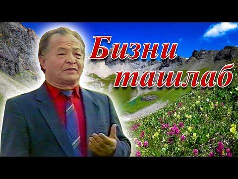 Таваккал Кодиров - Бизни ташлаб