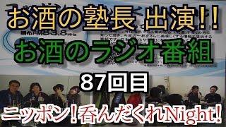 高音質 「ニッポン!呑んだくれNight!」 第87回(2017年5月25日放送分) thumbnail