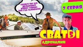 Сериал Сваты 5 й сезон 7 я серия Домик в деревне Кучугуры комедия смотреть онлайн HD
