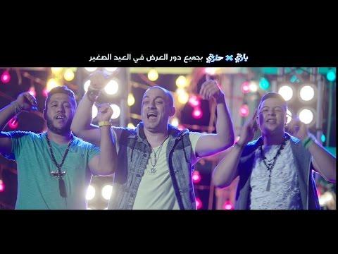 New Century Production | دياب وفرقة الدخلاوية - أغنية 'قلبت مرجحه' من فيلم (بارتي في حارتي)