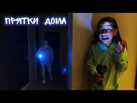 Прятки Дома в Темноте с Папой Челлендж / Вики Шоу