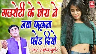 New Rasiya 2019 Jagroti Ke Chhora Ne Ramdhan Gujjar Pushpa Gusai Rathore Cassettes