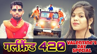 गर्लफ्रैंड 420 | Girlfriend 420 | Valentine Special | CG Comedy Video