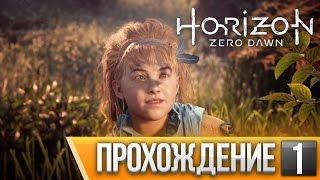 Прохождение Horizon  Zero Dawn   СТРИМ  ШЕДЕВР И ЛУЧШАЯ ИГРА ГОДА!