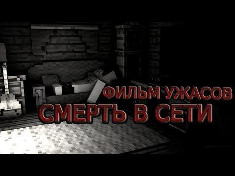 Фильм Ужасов Minecraft: Смерть в Сети