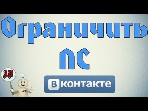 Как закрыть личные сообщения в Вк (Вконтакте)?