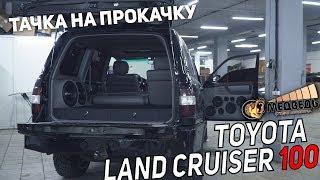 #47 Тачка на прокачку Toyota Land Cruiser 100 СТУДИЯ МЕДВЕДЬ
