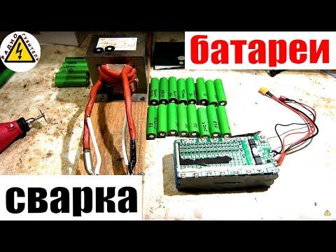 Секреты сборки батареи моноколеса из 18650 точечной сваркой своими руками - важные этапы, мои ошибки
