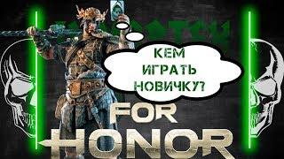 [For Honor] 💀 Кем играть новичку? Мнение Immortex'a 💀