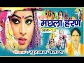 आल्हा मछला हरण || Aalha Machhala Haran ||  Surjan Chaitanya|| Hindi Kissa Kahani Lok Katha