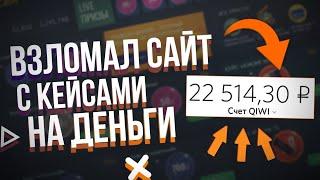 ЗАРАБОТОК 1000 РУБЛЕЙ ЗА 5 МИНУТ В ИНТЕРНЕТЕ ЛЕГКО 2020