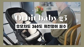[ 육아템 🍼 ] 360도 회전하는 디럭스아기유모차 추천 (ft.오르빗g5) 👏🏻육아는 장비빨👏🏻