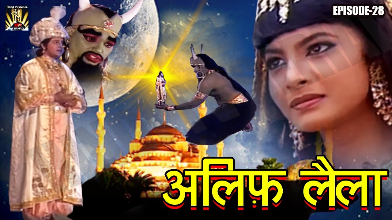 alif laila serial bangla
