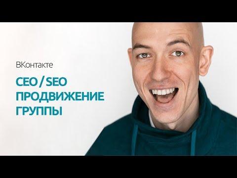 СЕО продвижение группы ВКонтакте. Поднимаем группу в ТОП
