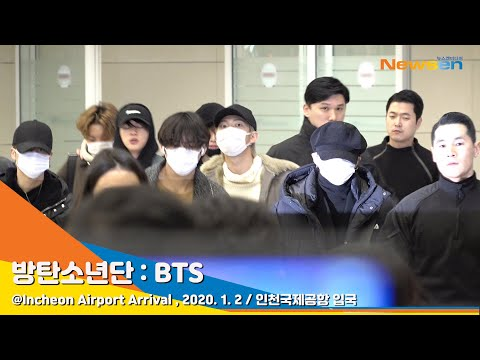 BTS 방탄소년단 20200102 ARRIVALS IN KOREA (ICN AIRPORT)