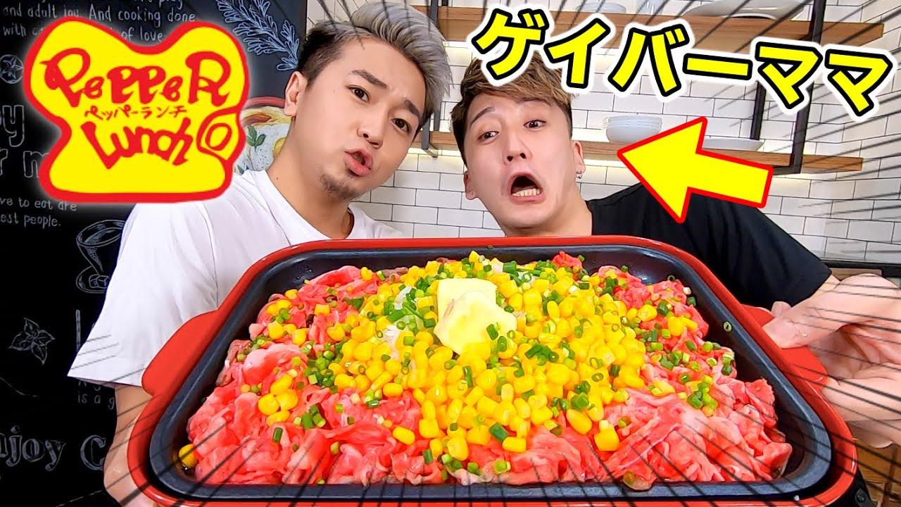 【飯テロ】新宿二丁目ゲイバーママとホットプレート丸ごと超巨大ペッパーランチ作って爆食い!!!