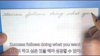 영어 필기체 명언 1 - 연필 쓰기