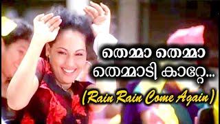 തെമ്മാ തെമ്മാ തെമ്മാടി കാറ്റേ.. | Malayalam Superhit Song | Best Of Malayalam Songs