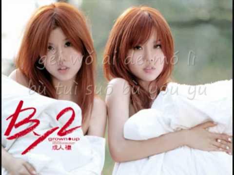 "BY2- 愛的雙重魔力 ""Love's double magic"" with lyrics + English translation"