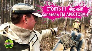 Находки \ЧЕРНЫХ КОПАТЕЛЕЙ 21 ВЕКА\ Лесные Копатели