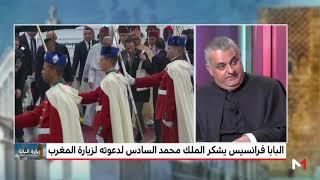 زيارة البابا للمغرب لحظة تاريخية تشد أنظار العالم