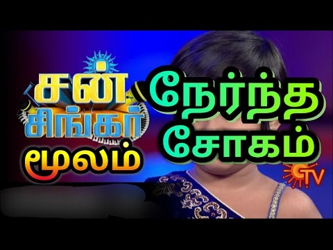 Sun Singer Sad | சன் டிவி சன் சிங்கர் சோகம்...