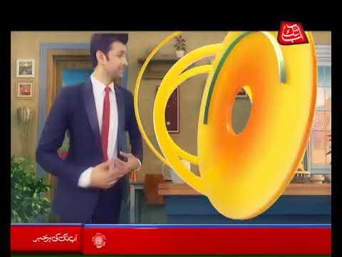 #AbbTakk - News Cafe Morning Show - Episode 60 - 15 January 2018