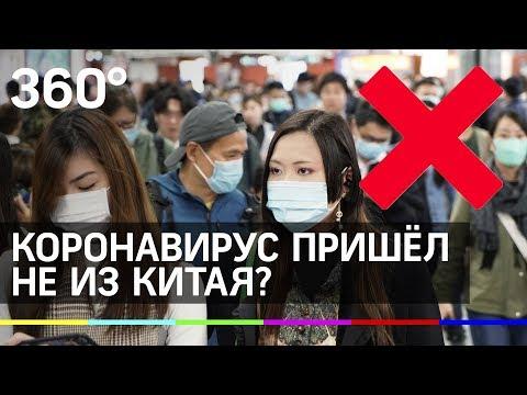 Коронавирус появился не из Китая?