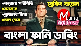 Breaking Baten|Bangla Funny Dubbing|bangla Funny Video|Mama problem New