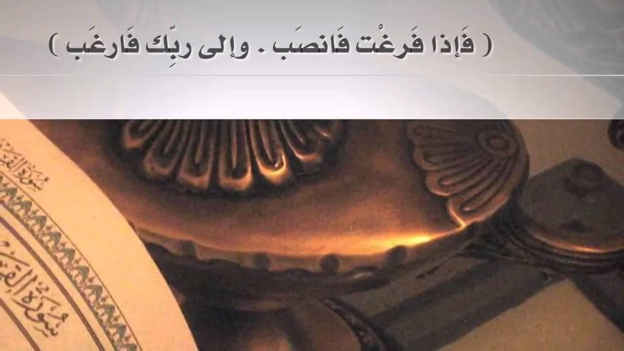 فإذا فرغت فانصب By Ahmad Albaz 6