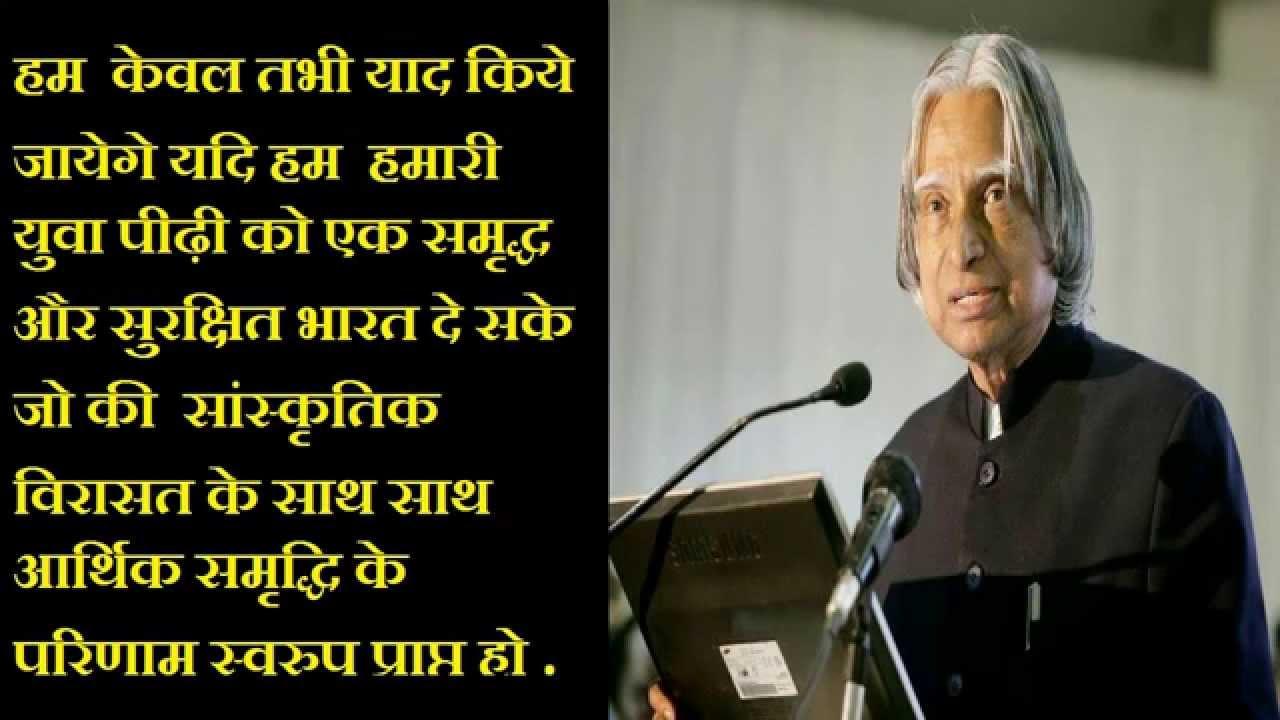 apj abdul kalam inspirational speeches 44 quotes in hindi