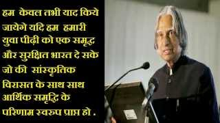 dr apj abdul kalam 50 motivational quotes audio in hindi